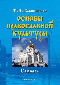 Т. Н. Кабинетская - Основы православной культуры