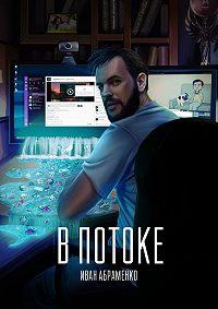 Иван Абраменко -Впотоке