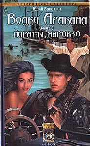 Юрий Волошин -Пираты Марокко