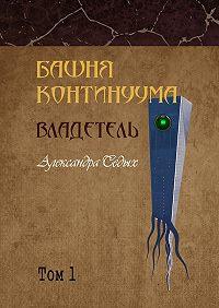 Александра Седых - Башня континуума. Владетель. Том1