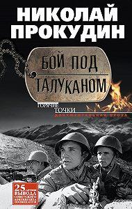 Николай  Прокудин -Бой под Талуканом