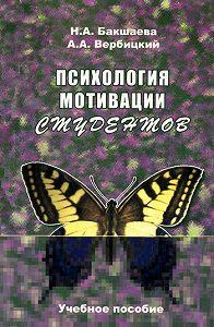 Андрей Александрович Вербицкий -Психология мотивации студентов