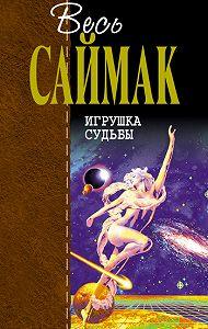 Клиффорд Саймак - Игрушка судьбы