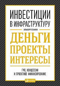 Альберт Еганян -Инвестиции в инфраструктуру: Деньги, проекты, интересы. ГЧП, концессии, проектное финансирование