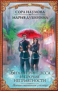 Мария Дубинина -Беглая принцесса и прочие неприятности. Военно-магическое училище