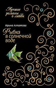 Ирина Алпатова - Рыбка в солнечной воде