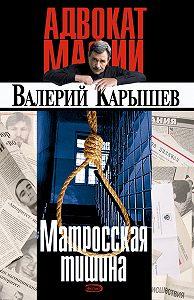 Валерий Карышев -Матросская тишина