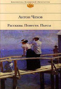 Антон Чехов -Серьезный шаг