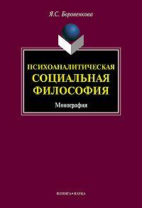 Янина Станиславовна Бороненкова -Психоаналитическая социальная философия. Монография