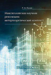 Ринат Нугаев -Максвелловская научная революция