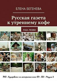 Елена Бегенева -Русская газета кутреннемукофе. Раба любви