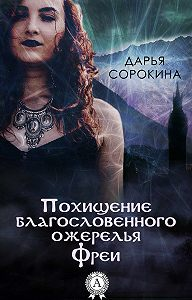 Дарья Сорокина - Похищение благословенного ожерелья Фреи