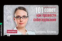Екатерина Крупина -101 совет как провести собеседование