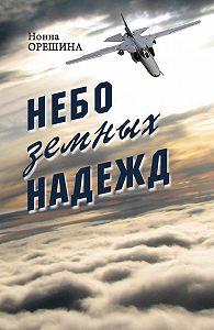 Нонна Орешина - Небо земных надежд