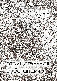 Константин Трунин -Отрицательная субстанция