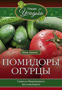Анна Зорина -Помидоры, огурцы