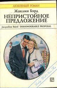 Жаклин  Бэрд -Непристойное предложение