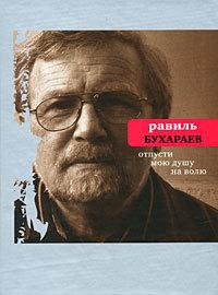 Равиль Раисович Бухараев -Отпусти мою душу на волю