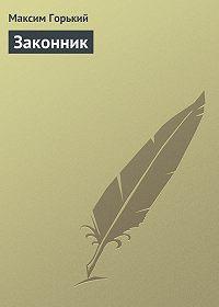 Максим Горький -Законник