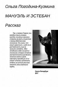 Ольга Погодина-Кузьмина -Мануэль и Эстебан