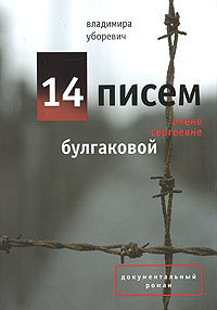 Владимира Уборевич -14 писем Елене Сергеевне Булгаковой