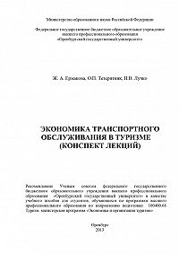 Ольга Тетерятник -Экономика транспортного обслуживания в туризме (конспект лекций)