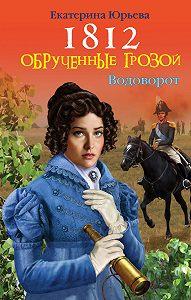 Екатерина Юрьева -Обрученные грозой