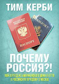 Тим Керби -Почему Россия? Мой переезд из американского дома в гетто в российскую хрущёвку в Москве
