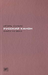 И. Н. Сухих - Русский канон. Книги XX века