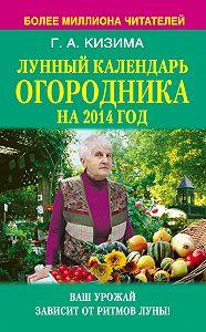 Галина Кизима -Лунный календарь огородника на 2014 год