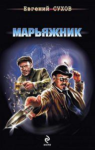 Евгений Сухов -Марьяжник