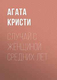 Агата Кристи -Случай с женщиной средних лет