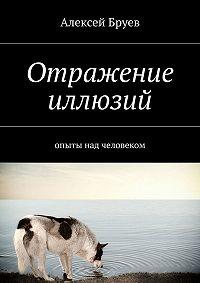 Алексей Бруев - Отражение иллюзий