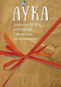 Аука -Бесполезная книга, или Сказки опросветлении для просветленных