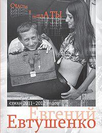 Евгений Евтушенко -Счастья и расплаты (сборник)