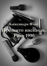 Александра Флид - Прошито насквозь. Рим.1990