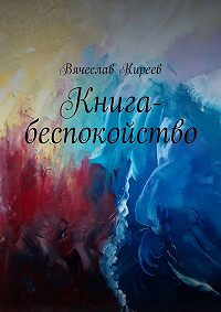 Вячеслав Киреев -Книга-беспокойство