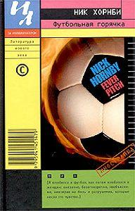 Ник Хорнби -Футбольная горячка