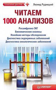 Л. В. Рудницкий - Читаем 1000 анализов