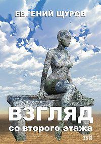Евгений Щуров -Взгляд со второго этажа