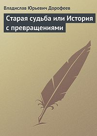 Владислав Дорофеев -Старая судьба или История с превращениями