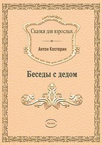 Антон Костерин -Беседы с дедом