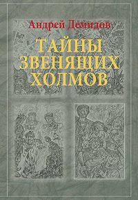Андрей Демидов -Тайны Звенящих холмов