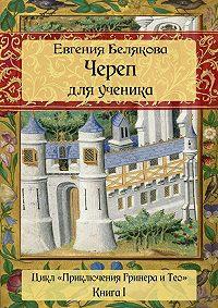 Евгения Белякова - Череп для ученика