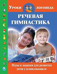 Ольга Новиковская -Речевая гимнастика. Игры и задания для развития речи у дошкольников