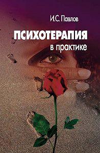 Игорь Павлов -Психотерапия в практике