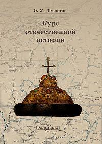 Олег Девлетов -Курс отечественной истории