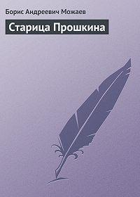 Борис Можаев -Старица Прошкина