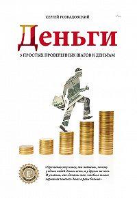 Сергей Розвадовский -Деньги