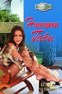 Кетрин Распберри - Неповторимая Габи